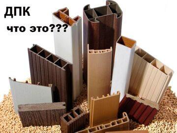 Что-такое-древесно-полимерный-композит